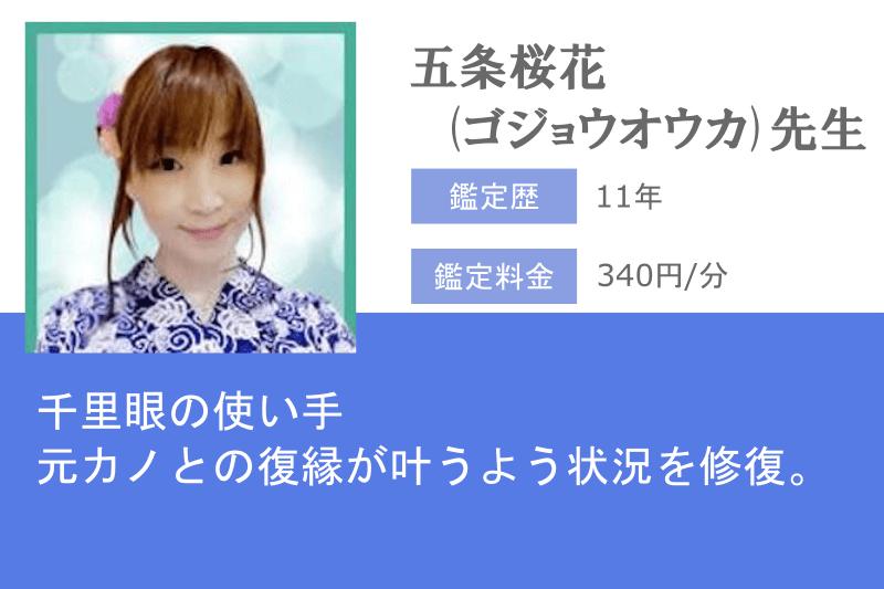 元カノ復縁占い ヴェルニ 五条桜花(ゴジョウオウカ)先生