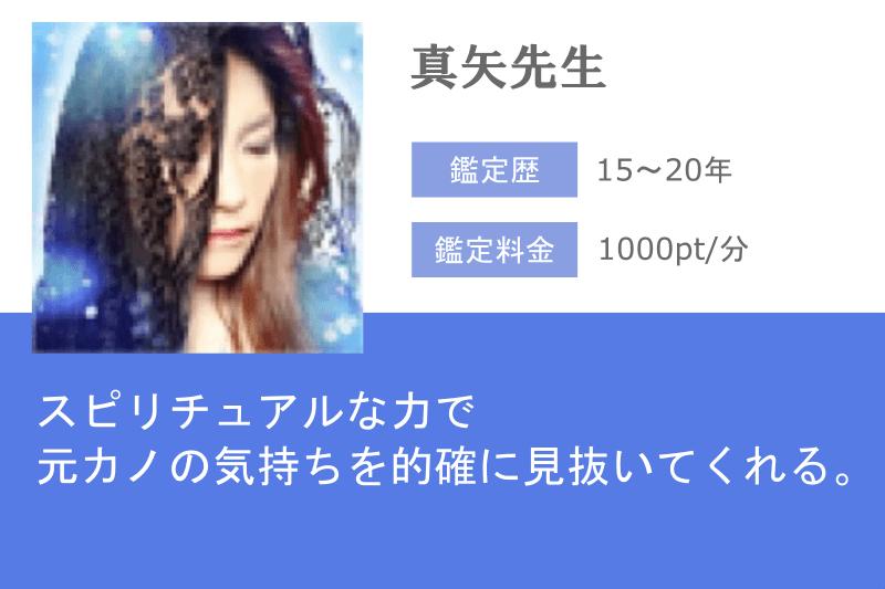 元カノ復縁占い シエロ 真矢先生