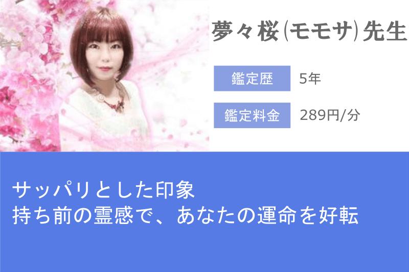 元カノ復縁占い みん電占い 夢々桜(モモサ)先生