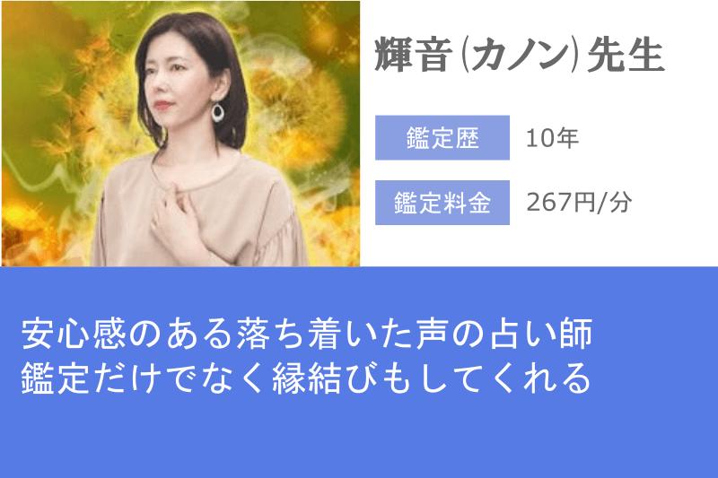 元カノ復縁占い みん電占い 輝音(カノン)先生