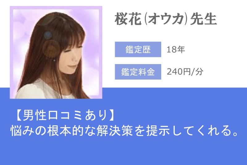元カノ復縁占い ヴェルニ 桜花(オウカ)先生