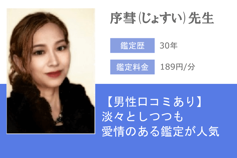 元カノ復縁占い 電話占いデスティニー 序彗(じょすい)先生