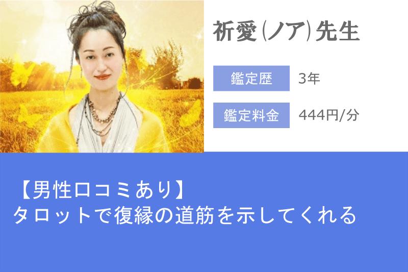 元カノ復縁占い みん電占い 祈愛(ノア)先生