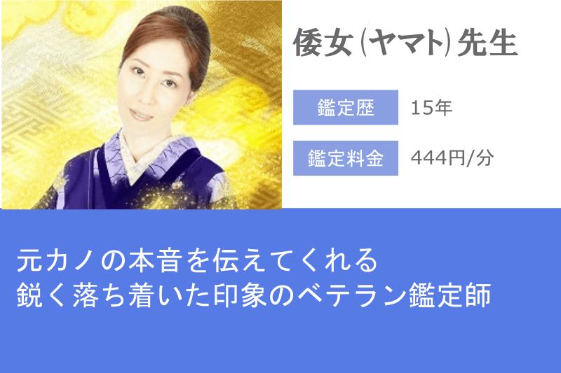 元カノ復縁占い みん電占い 倭女(ヤマト)先生