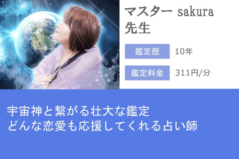 元カノ復縁占い みん電占い マスター sakura先生
