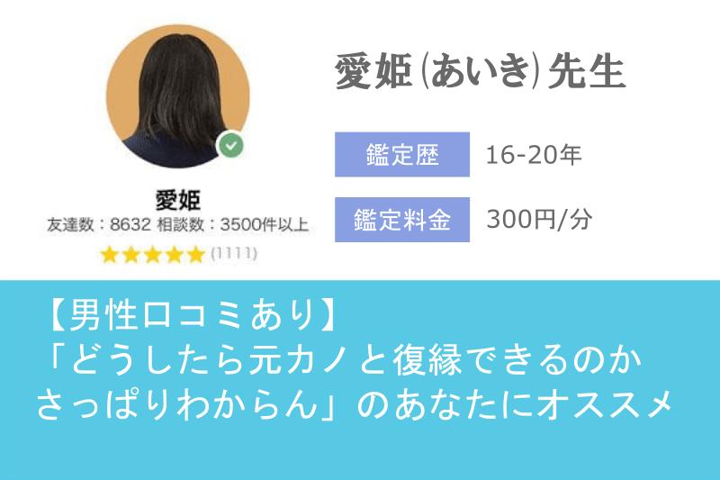 元カノ復縁占い LINEトーク占い 愛姫先生