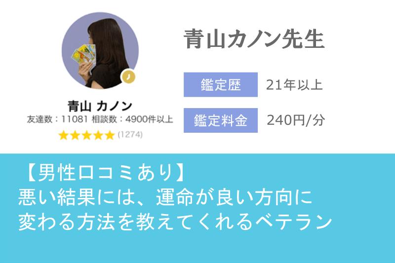 元カノ復縁占い LINEトーク占い 青山カノン先生