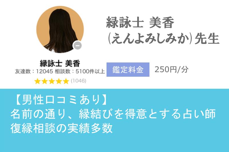 元カノ復縁占い LINEトーク占い 緑詠士 美香先生