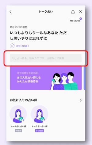 元カノ復縁占い LINEトーク占い