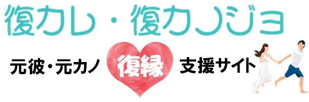 【復カレ復カノジョ】彼氏・彼女と復縁の可能性チェック!占いのススメ